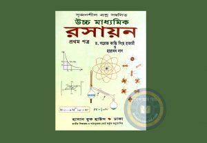 chemistry 1st part pdf download