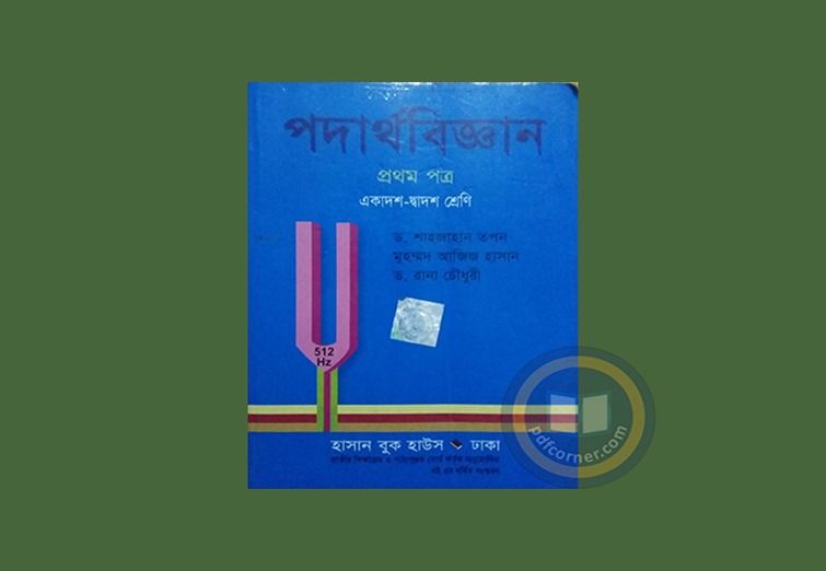 physics 1st paper by shahjahan tapan pdf